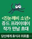 『진눈깨비 소년』 쥬드 프라이데이 북토크&사인회