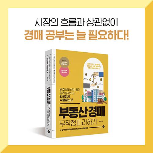 카드뉴스_부동산경매무따기_예스_500x500px_10.jpg