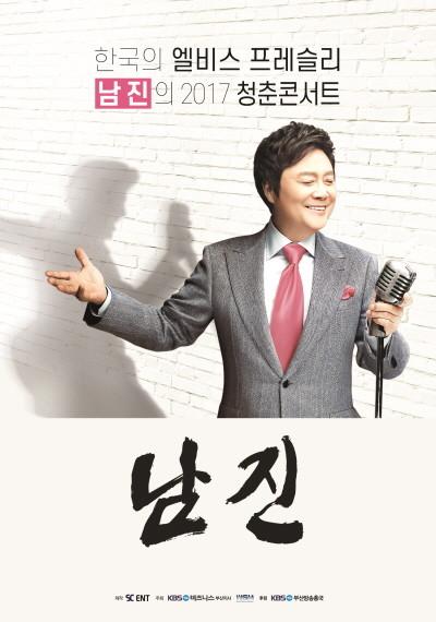 [WSM]남진콘서트_나야나_보도용이미지.jpg