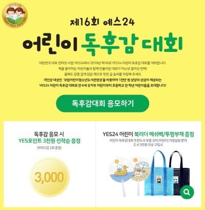 예스24_제16회 어린이 독후감 대회 개최.jpg