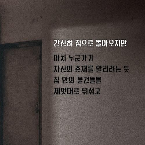 아파트먼트-카드뉴스8.jpg