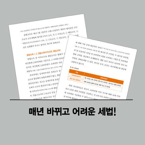 세금재테크-카드뉴스수정8.jpg