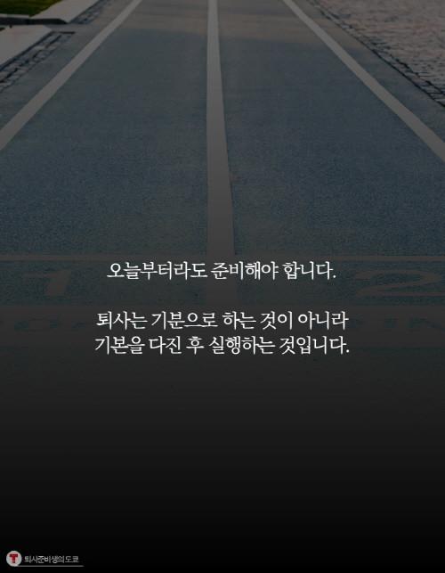 퇴사준비생의도쿄_책소개9.jpg