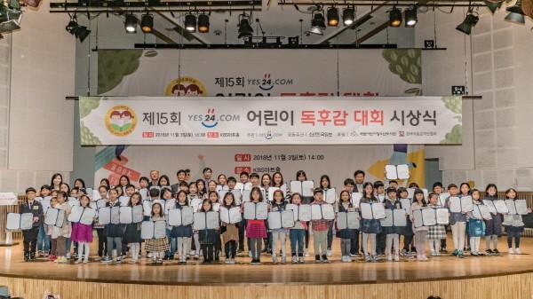 예스24 제15회 어린이 독후감 대회 시상식(1).jpg