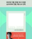 『나의 한국현대사』 개정증보판 출간기념 랜선 북토크