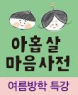 YES24 여름방학 특강 : 박성우 저자 강연회