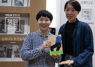 [책읽아웃] '괜찮아 경험'이 중요한 이유 (G. 영화감독 이길보라) | YES24 채널예스
