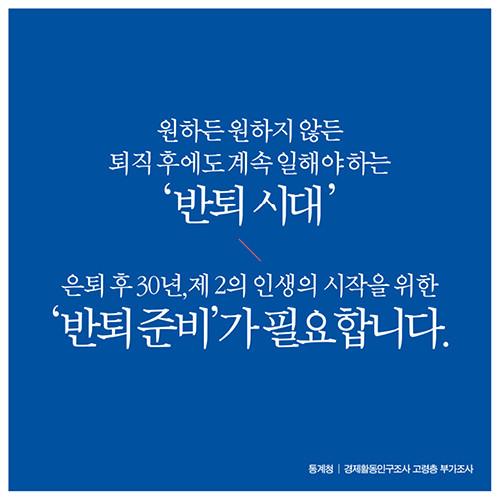 예스24카드뉴스_반퇴의정석_8.jpg