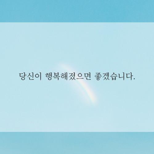 행복연습 카드뉴스-예스6.jpg