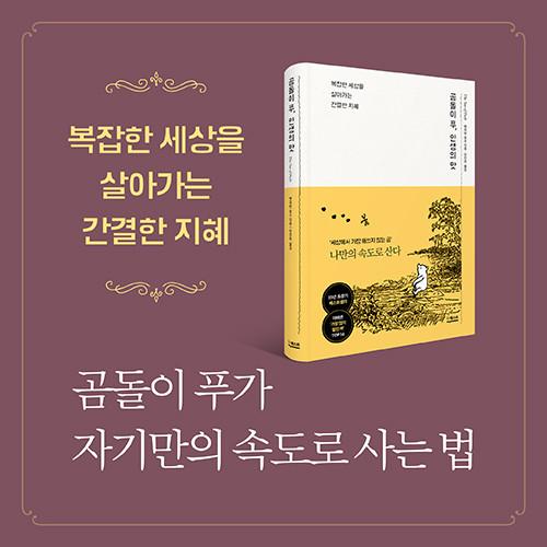 곰돌이푸인생의맛_카드뉴스_500x500_18.jpg