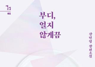 [부디, 얼지 않게끔] 제3회 자음과모음 경장편소설상 수상작 | YES24 채널예스