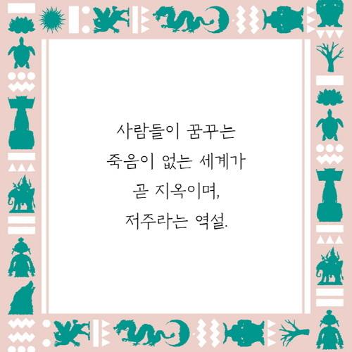 신화의 언어_카드뉴스 SNS 710X710_7.jpg