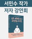 『내 새끼 때문에 고민입니다만,』 서민수(현직 경찰) 저자 북토크