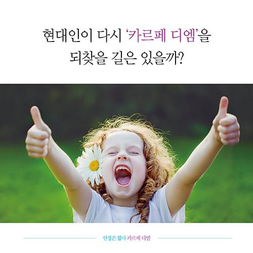 카드뉴스_인생카르페디엠_500x500_예스8.jpg
