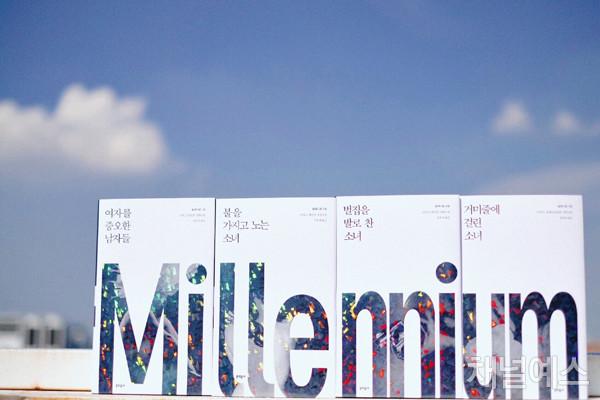밀레니엄.JPG