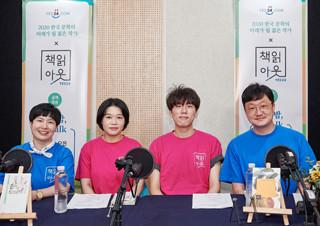예스24, 시인과 독자가 함께하는 언택트 '책읽아웃' 공개방송 성료 | YES24 채널예스