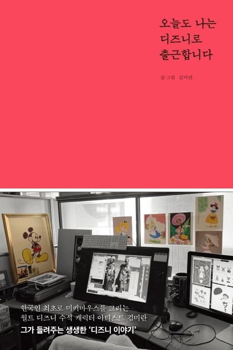 디즈니 책표지.jpg