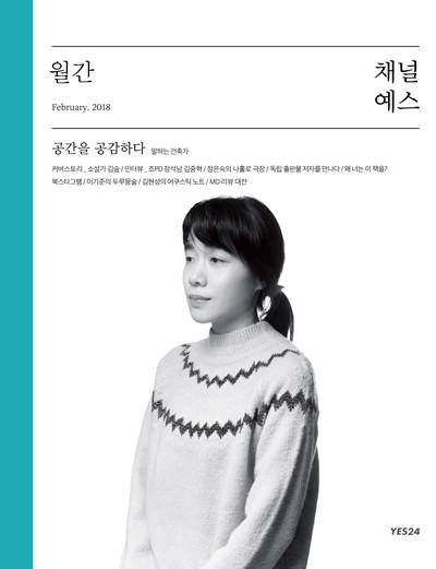 채널예스 2월호