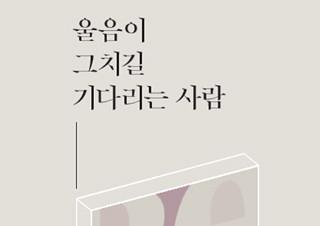 [한승혜의 꽤 괜찮은 책] 울음이 그치길 기다리는 사람  - 『시와 산책』 | YES24 채널예스