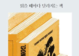 [정아은의 인생책] 읽을 때마다 달라지는 책 - 『바람과 함께 사라지다』  | YES24 채널예스