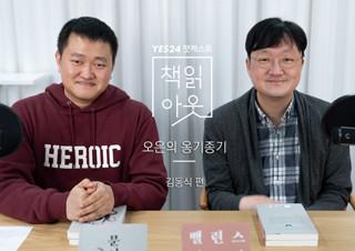 [책읽아웃] 순전히 재미로 꽉 찬 생활을 하고 있어요 (G. 김동식 작가)   | YES24 채널예스