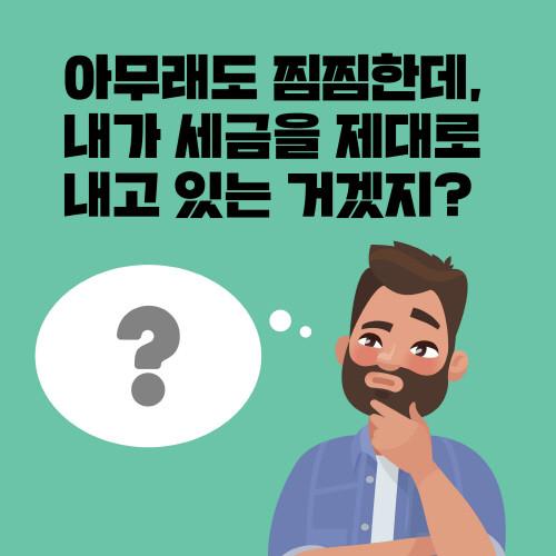 세금재테크-카드뉴스수정1.jpg