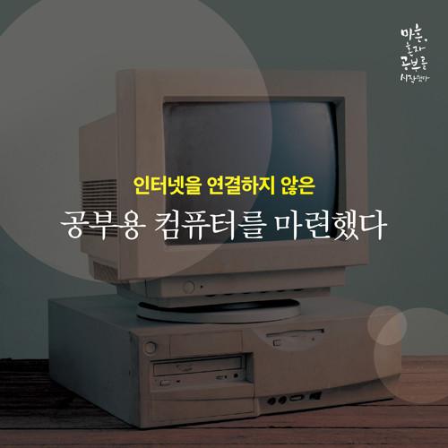 카드뉴스_마흔,혼자공부를_예스-5.jpg