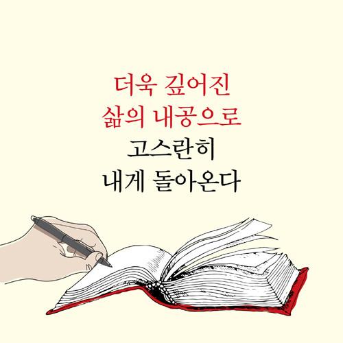 카드뉴스_마흔,혼자공부를_예스-10.jpg