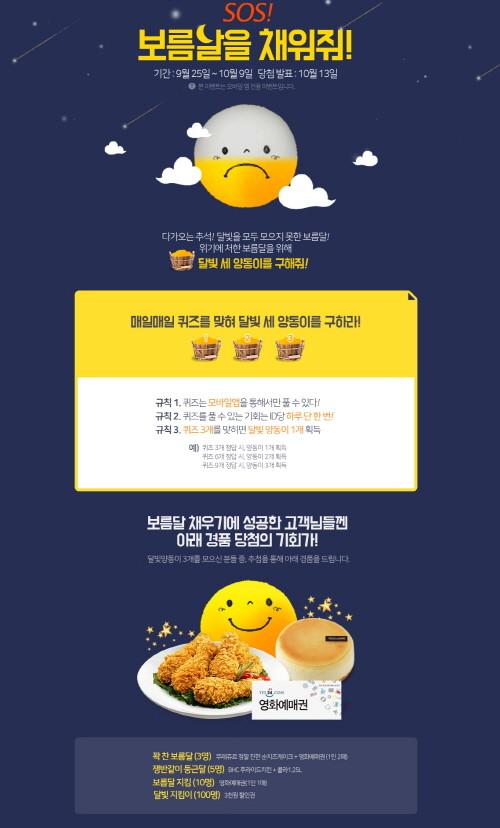 예스24 'SOS 보름달을 채워줘' 퀴즈 이벤트.jpg