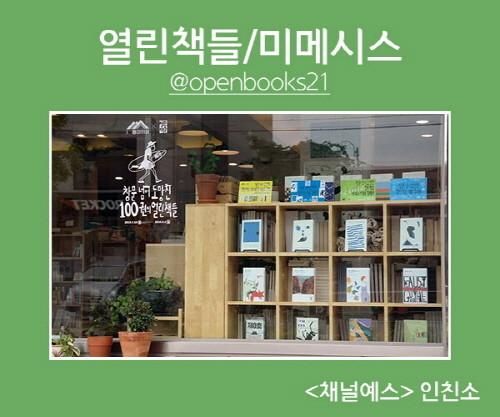 배너_인친소_600x500_열린책들.jpg