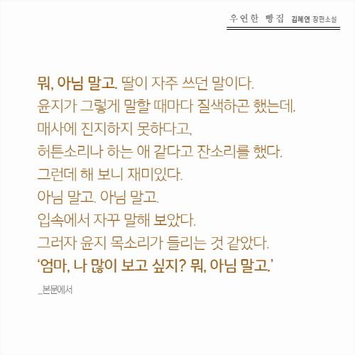 카드뉴스_우연한빵집(9).jpg