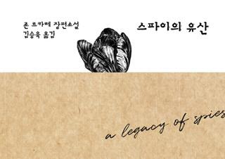 [스파이의 유산] 은퇴한 스파이를 불러낸 회색 편지 한 통 | YES24 문화웹진 채널예스