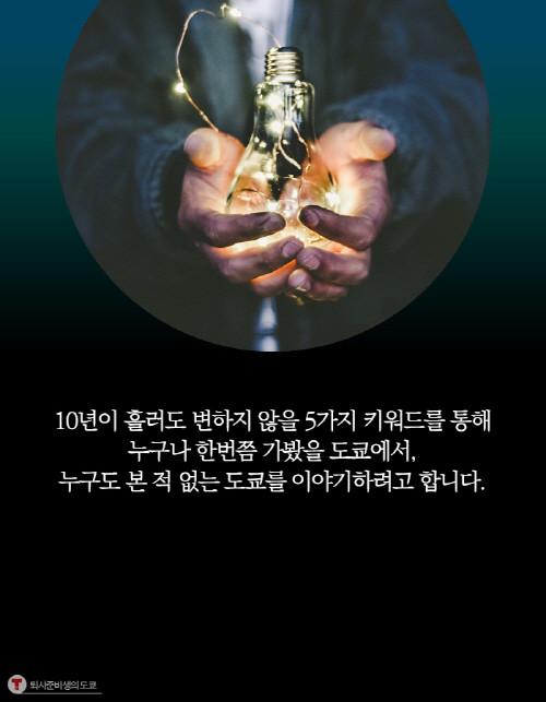 퇴사준비생의도쿄_책소개17.jpg