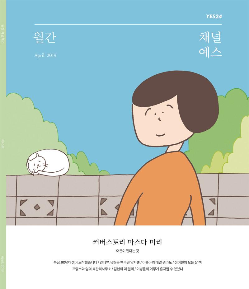 채널예스 4월호