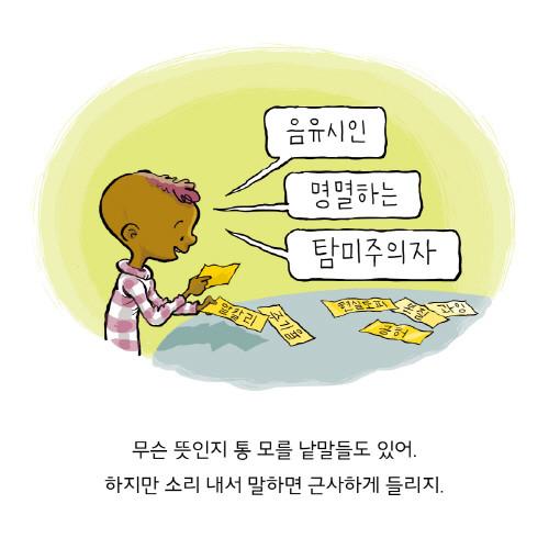 단어수집가_이카드6.jpg