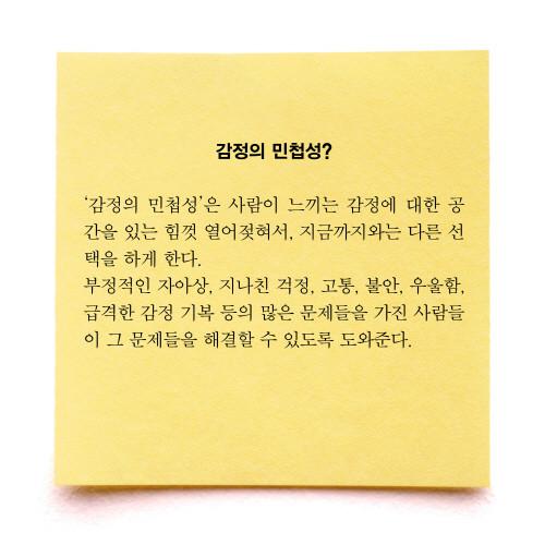 감정이라는무기_카드뉴스004.jpg