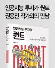 『인공지능 투자가 퀀트』 저자 강연회