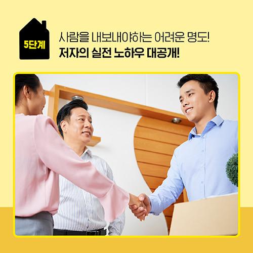 카드뉴스_부동산경매무따기_예스_500x500px_8.jpg