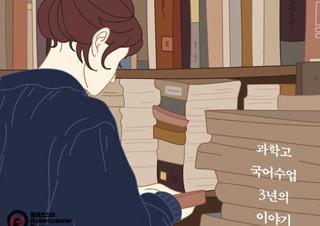 [한승혜의 꽤 괜찮은 책] 문학하는 마음 - 『우리들의 문학시간』 | YES24 채널예스