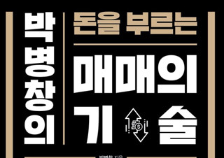 재테크 전문가 박병창의 실전 노하우를 담은 <매매의 기술> 2주 연속 1위 | YES24 채널예스