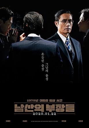 사진2 남산의 부장들 포스터 .jpg