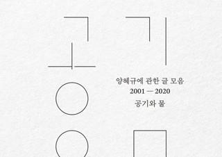 [공기와 물] 양혜규에 관한 글 모음 2001~2020 | YES24 채널예스