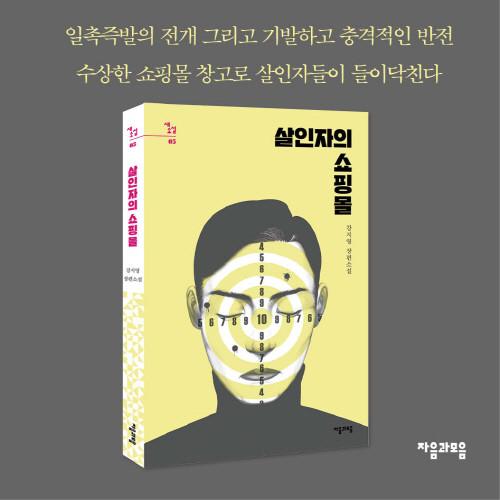 살인자의쇼핑몰_카드뉴스10.jpg