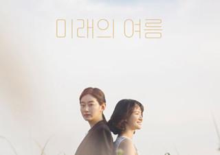 꿈결 같던 여름날의 기억 - 연극 <미래의 여름> | YES24 채널예스