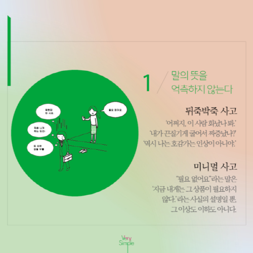 베리심플_예스24 (5).png