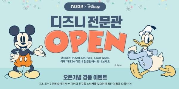 예스24 디즈니 전문관 오픈 기념 경품 이벤트.jpg