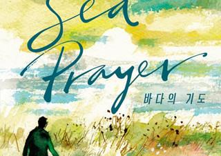 [이주의 신간] 『바다의 기도』 『서울의 공원』 외 | YES24 채널예스