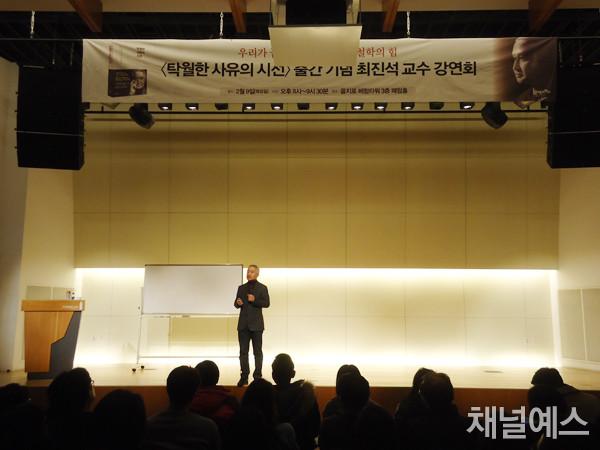 최진석 교수 강연회1.JPG