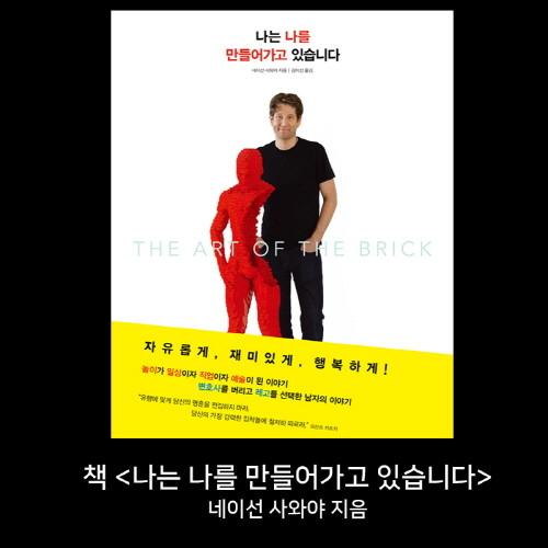 네이선사와야_SBS_카드뉴스(20).jpg