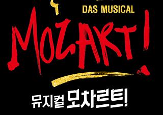 뮤지컬 <모차르트!> 9월 2일,  온라인 상영 관람권 판매 시작 | YES24 채널예스